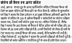 Anand Engineering College Technical Campus Agra is recognized as Corona Tested and Corona Free Campus of District Agra. College authorities organized a series of COVID Testing Camp for its employees in association with Local Administration and CMO Office Agra. Dr. Shailendra Singh, Director, Anand Engineering College told that AKTU is going to organize B.Tech Final Year Examination and UPSEE Examination in near future at the College campus. To prepare the College for these examinations each and every employee were tested for COVID-19. In addition to Corona Testing, Sanitization drives were also made to properly sanitize the whole campus.