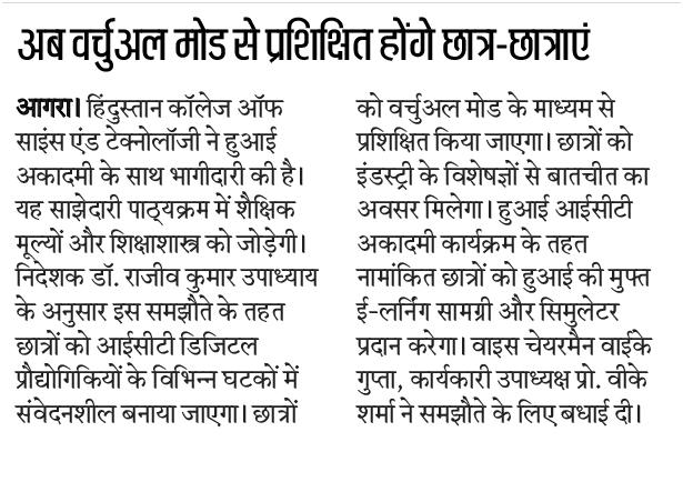 Hindustan College ties up with Huawei ICT Academy